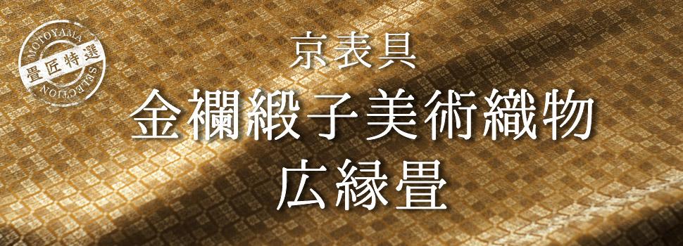 京表具 金襴緞子広縁畳 高品質置き畳