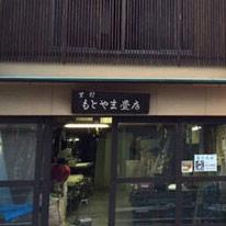 もとやま畳店 京都本店