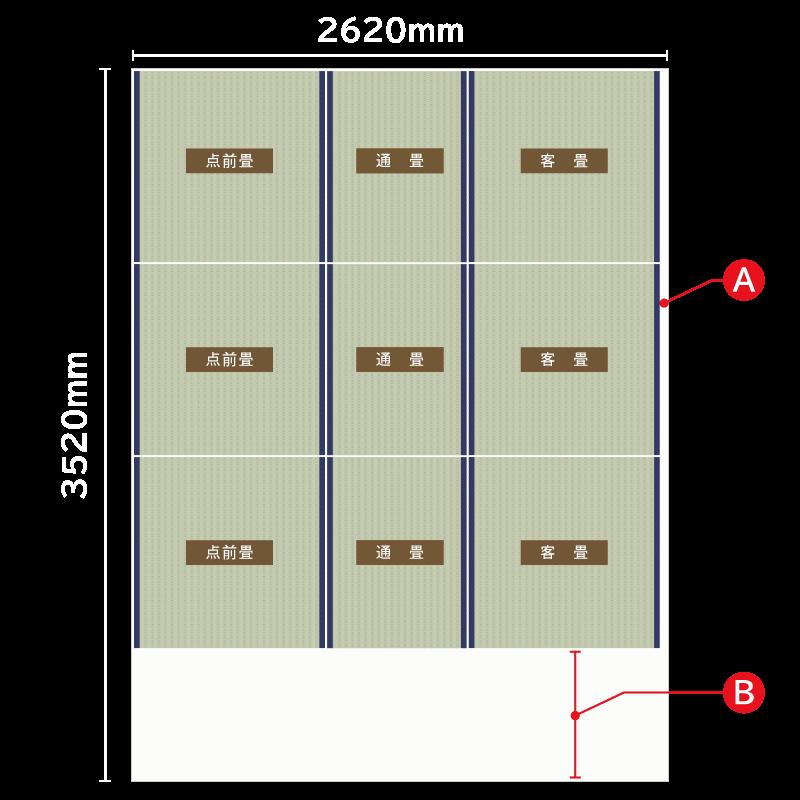 江戸間6畳の敷込み例