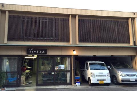 もとやま畳店 京都 外観
