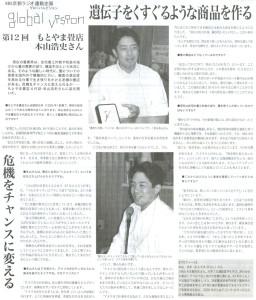週刊京都経済 『グローバルビジョン』 2002年10月発行