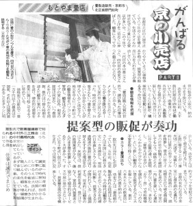 京都新聞 『がんばる 京の小売店』 2004年10月発行