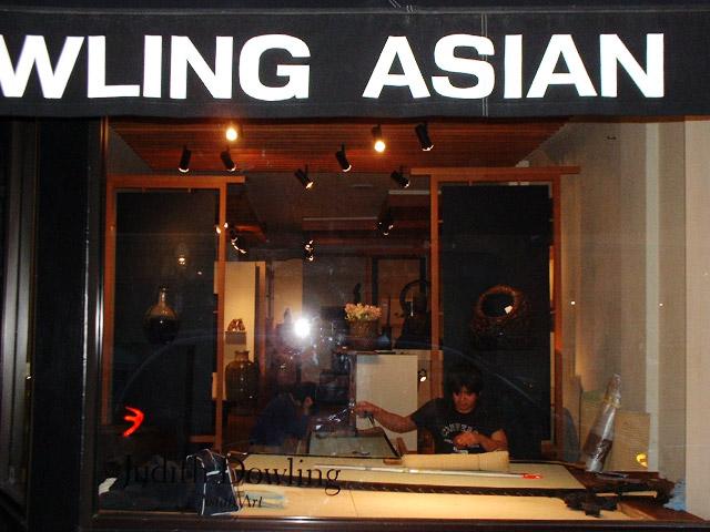 ボストン Judith Dowling Asian Art 畳表替え