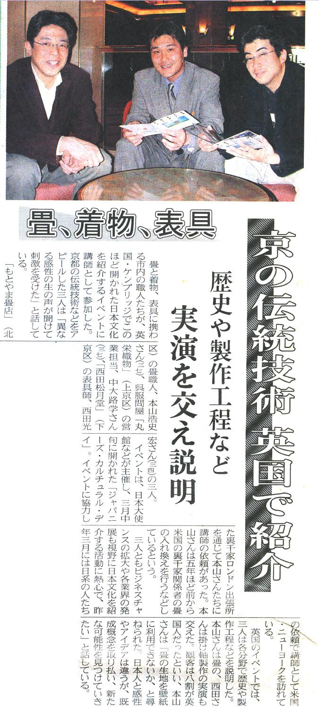 京都新聞 2003年4月1日発行 『京の伝統技術 英国で紹介』    京都新聞社 発行