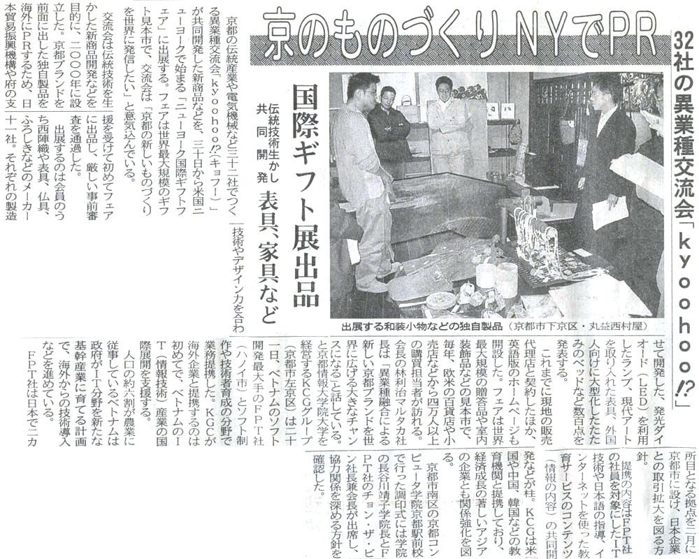 京都新聞 『京のものづくりNYでPR』 2005年1月