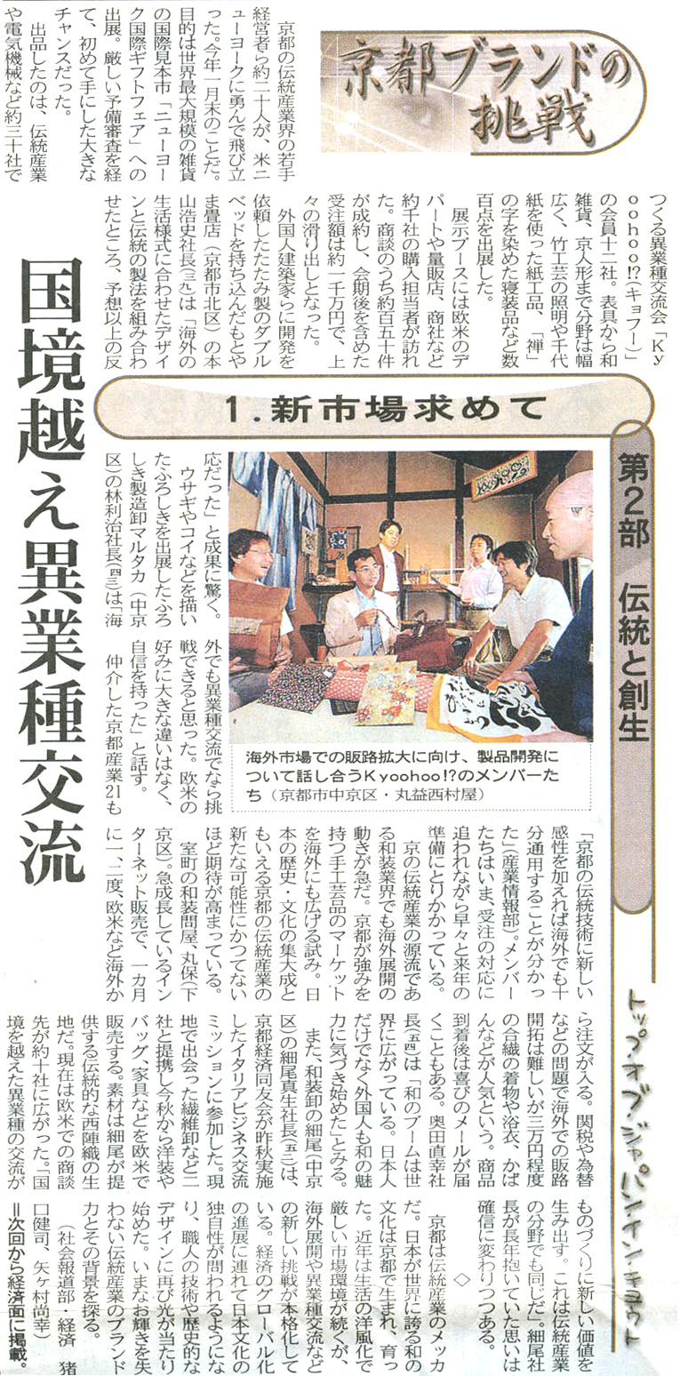京都新聞 『京都ブランドの挑戦』 2005年6月