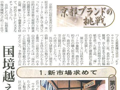 京都新聞 『京都ブランドの挑戦』 2005年6月発行