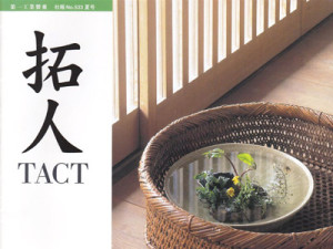 拓人 『【拓人探訪】 京の匠⑲』 2005年6月発行