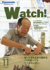 """パナソニック電工 友の会 """"Watch!"""" 『一途な人』 Vol.33"""