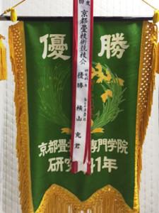 第83回京都畳技術競技会 研究科1年優勝(横山 充)